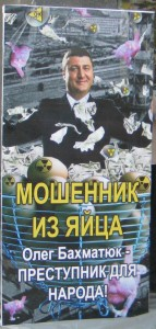 Bahmatuk-Oleg11