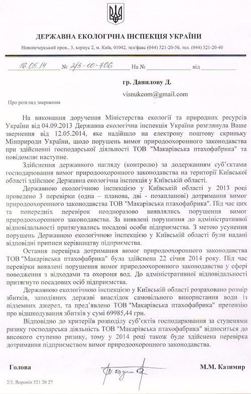 Bahmatuk-Danilovu1