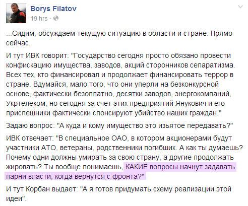 Filatov-Boris3