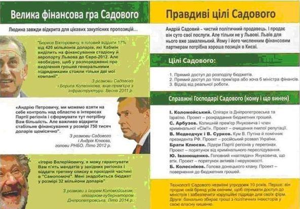 Sadoviy-Andryi3