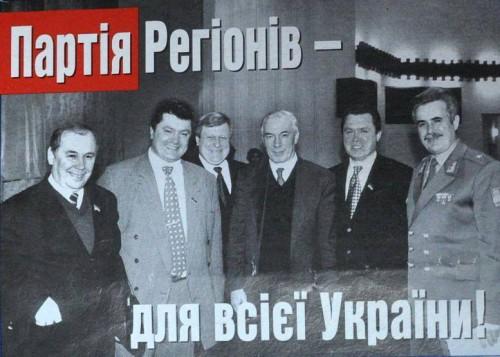 С официального сайта Интерпола исчезла информация о розыске почти всех экс-чиновников времен Януковича, - Центр противодействия коррупции - Цензор.НЕТ 2626