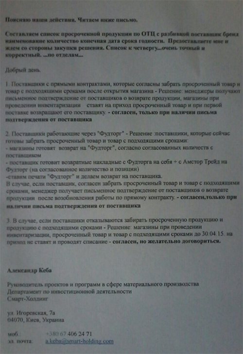 Kiba-Oleksandr-instrukcya1