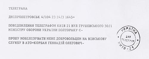 Korban-telegrama
