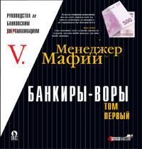 mafia-manager-bankiri-vori
