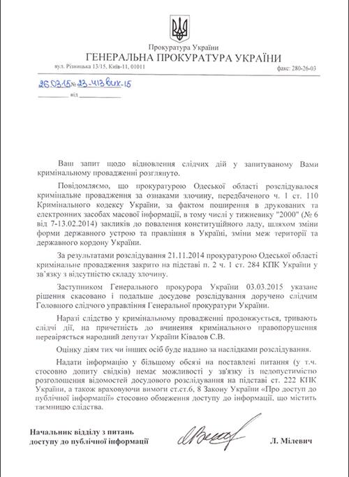 prokuratura-kivalov2