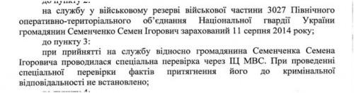 Semenchenko-Semen3-500x132