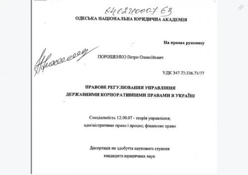 poroshenko-disertacya1-500x353
