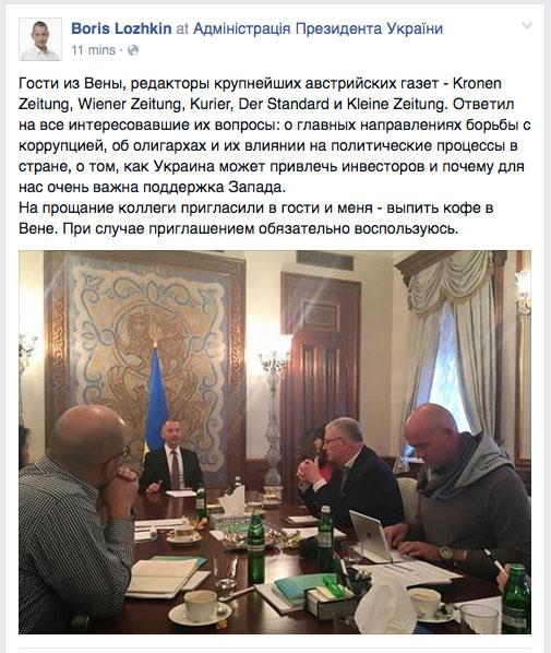 Lozhkin-korupt1