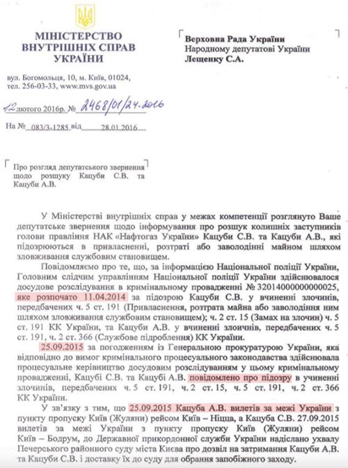 zapit-Leshenko-Kacuba1