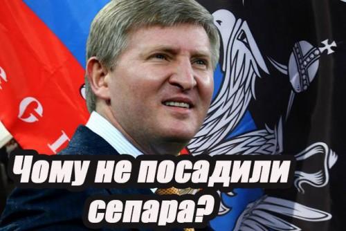 Ahmetov-separ2-500x334