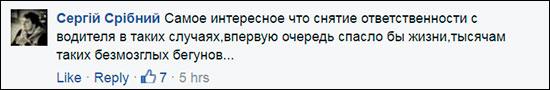 bot-Avakov10
