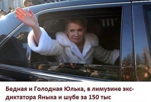 Timoshenko-bidna1-500x338 (1)