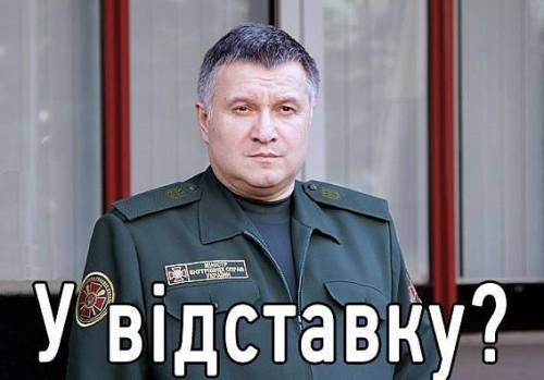 avakov-vidstavka1-500x349 (1)