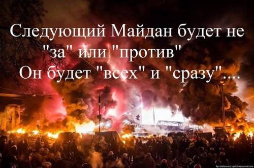 Maidan-new1-500x331