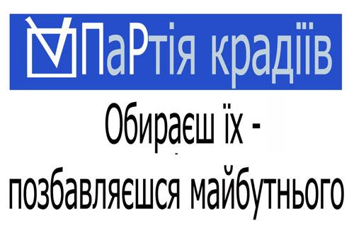 partya-gandoniv6-1 (1)