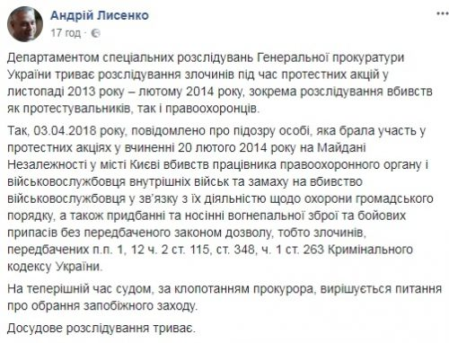 Lisenko-GPU-Maidan1-500x382