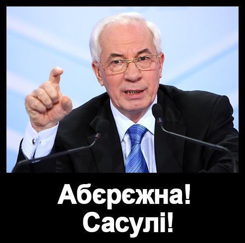 Azarov-sasuli1