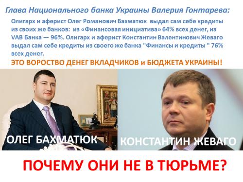 Bahmatuk-Zhevago1-500x375