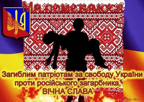 slava-patriotam-RIP1-500x353