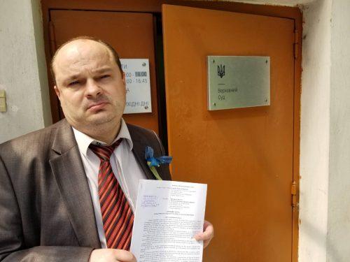 На фото: Вадим Гладчук 3 червня 2019 року оскаржив порушення Конституції України диктатором Владимиром Зеленским до Верховного суду